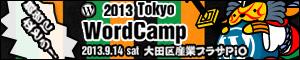 WORD CAMP TOKYO 2013に、シルバースポンサーとして出展しました。