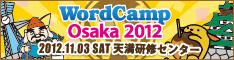 WORD CAMP OSAKA 2012に、ブロンズスポンサーとして出展しました。