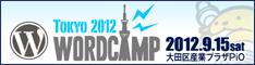 WORD CAMP TOKYO 2012に、ブロンズスポンサーとして出展しました。