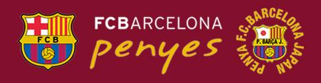 当社は日本唯一のF.C.バルセロナ公認サポーターズクラブ PENYA F.C.BARCELONA JAPANのオフィシャルパートナーです。