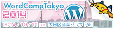 WORD CAMP TOKYO 2014に、シルバースポンサーとして協賛いたします。