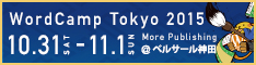 WORD CAMP TOKYO 2015に、ブロンズスポンサーとして協賛いたします。