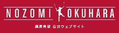 当社は、バドミントン女子日本代表・奥原希望選手を応援しています。<br />また、同選手のオフィシャルサイト運営をサポートしています。
